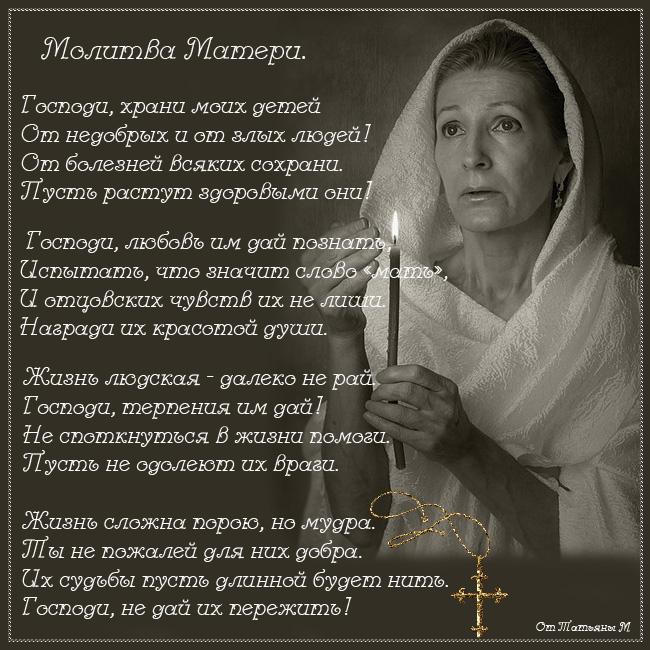 Молитва за здравии мамы